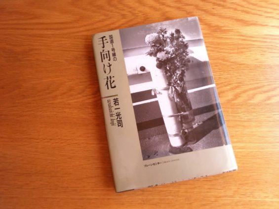 Koji Wakaichi, Temuke Hana, Brain Center, Japón, 1990